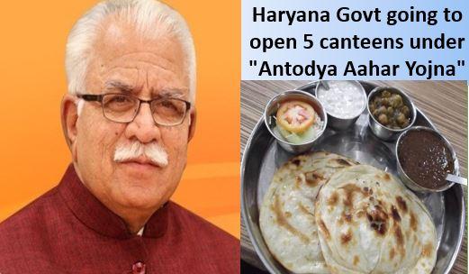 """Haryana Govt going to open 5 canteens under """"Antodya Aahar Yojna"""""""