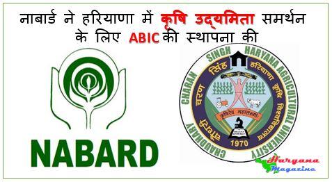 नाबार्ड ने हरियाणा में कृषि उद्यमिता समर्थन के लिए ABIC की स्थापना की