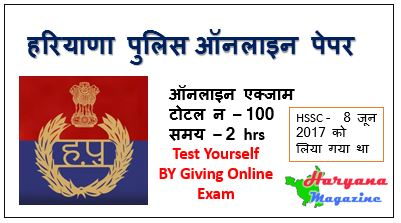 Haryana Police (SI) Exam - Online Exam