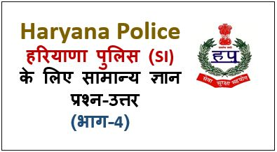 हरियाणा पुलिस के लिए सामान्य ज्ञान प्रश्न-उत्तर (भाग-4)
