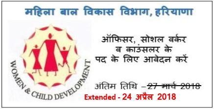 महिला बाल विकास विभाग में ऑफिसर, सोशल वर्कर व काउंसलर के पद के लिए आवेदन करें (Date- Extended)