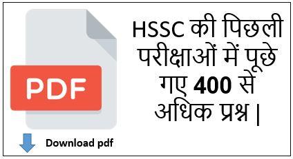 HSSC की पिछली परीक्षाओं में पूछे गए 400 से अधिक प्रश्न | Download pdf