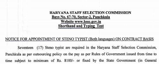 HSSC Job Recruitment for Steno Typist on Contract Basis