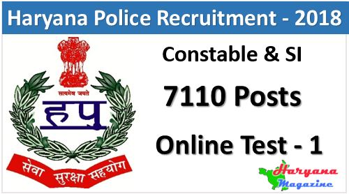 Haryana Police Constable & SI Exam | Online Test-1