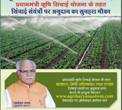 प्रधानमंत्री कृषि सिंचाई योजना, हरियाणा