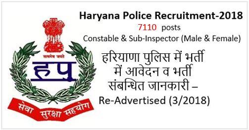 हरियाणा पुलिस में भर्ती में आवेदन व भर्ती संबन्धित जानकारी – Re-Advertised (3/2018)