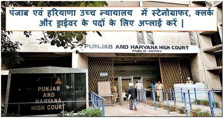 पंजाब एवं हरियाणा उच्च न्यायालय में स्टेनोग्राफर, क्लर्क और ड्राईवर के पदों के लिए अप्लाई करें |
