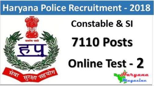 Haryana Police Constable & SI Exam | Online Test-2