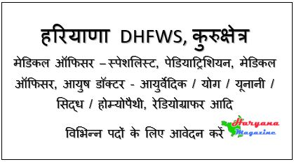 हरियाणा DHFWS, कुरुक्षेत्र में विभिन्न पदों के लिए आवेदन करें