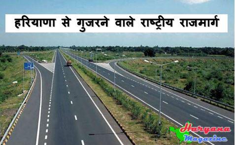 हरियाणा से गुजरने वाले राष्ट्रीय राजमार्गों की सूची