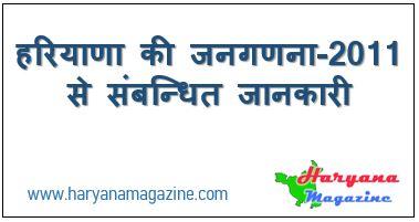 हरियाणा की जनगणना-2011 से संबन्धित जानकारी