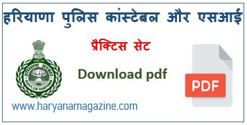 Haryana Police Practice Set : Download pdf