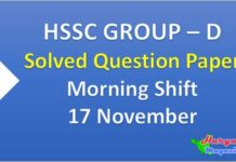 HSSC Group D – 17 November Morning Shift Solved Paper