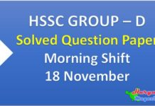 HSSC Group D – 18 November Morning Shift Solved Paper