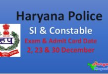 HSSC Announce Haryana Police Exam & Admit Card Date
