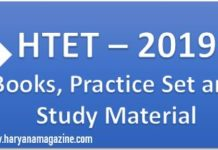 HTET-2019 Related Book, Practice Set and Study Material