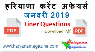 Haryana Current Affairs January 2019, Liner Questions